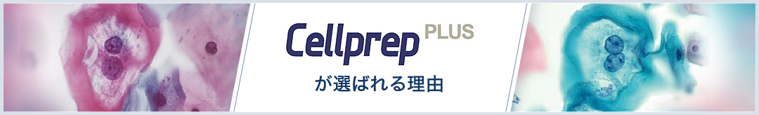 CellprepPLUSが選ばれる理由